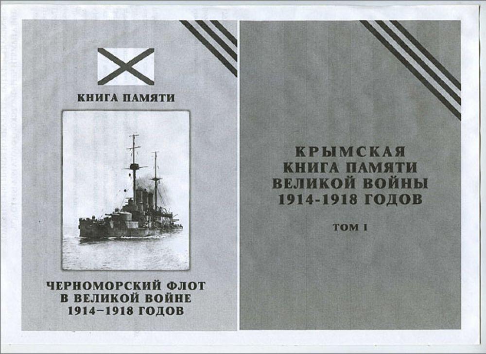 В феодосийском музее древностей презентуют новые книги по военной истории