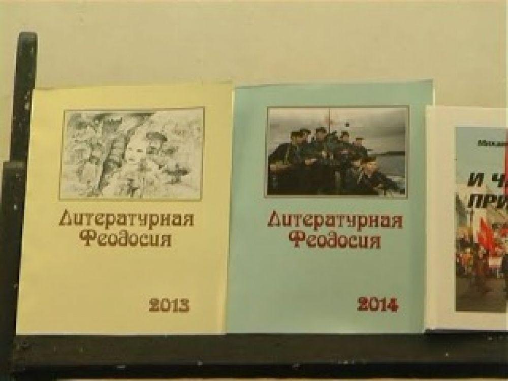 В Гриновском музее презентовали литературный альманах