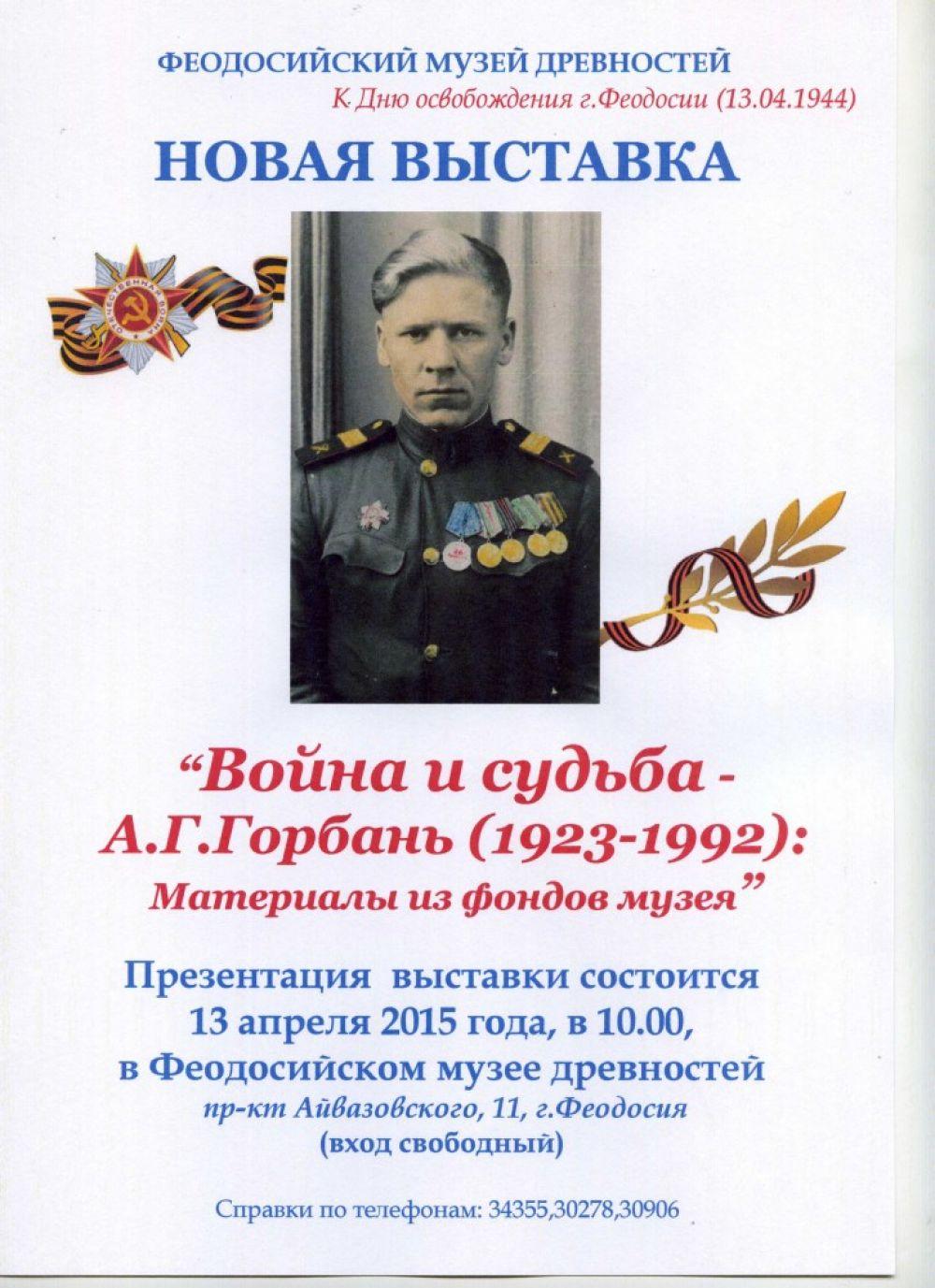 Новая выставка в Феодосийском музее древностей