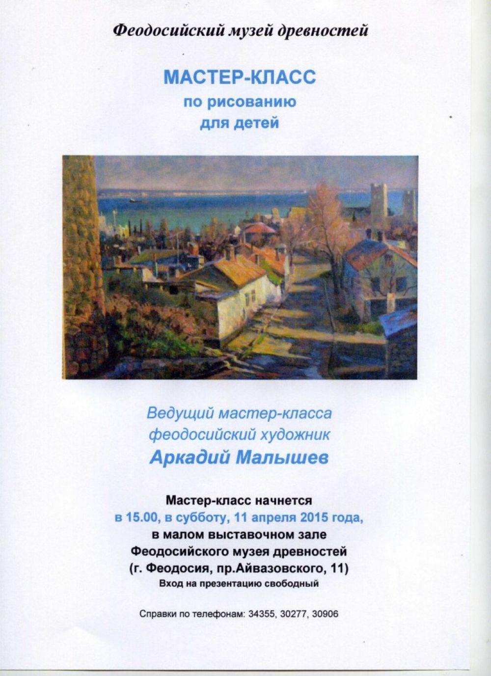 Мастер-класс по рисованию от Аркадия Малышева!