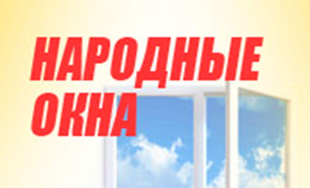 «Народные окна» - ваш выбор!