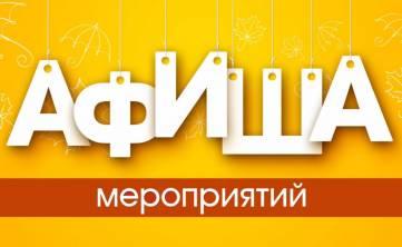 Крымская театральная афиша
