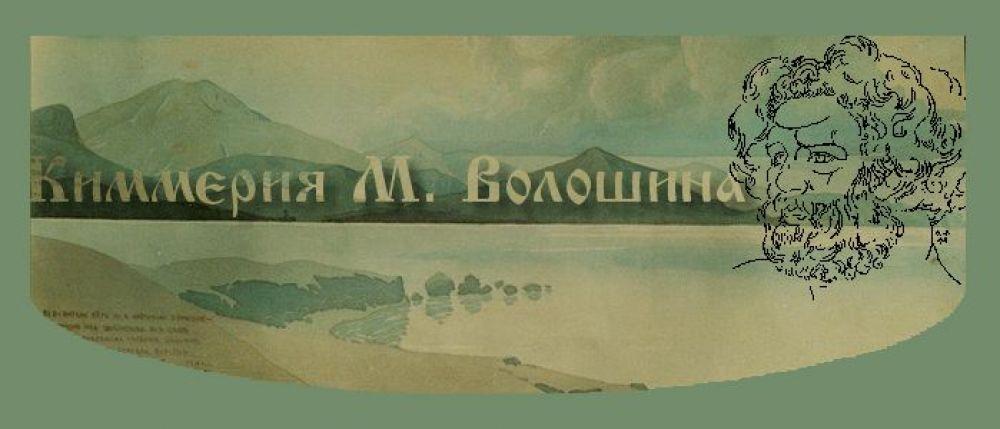 Афиша музея-заповедника «Киммерия М.А. Волошина»