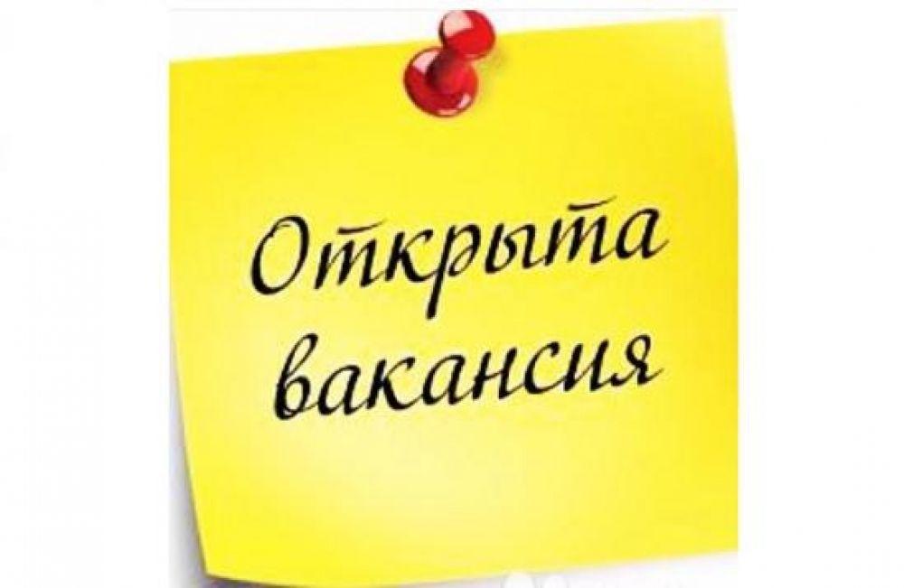 Открыта вакансия в феодосийском пенсионном фонде