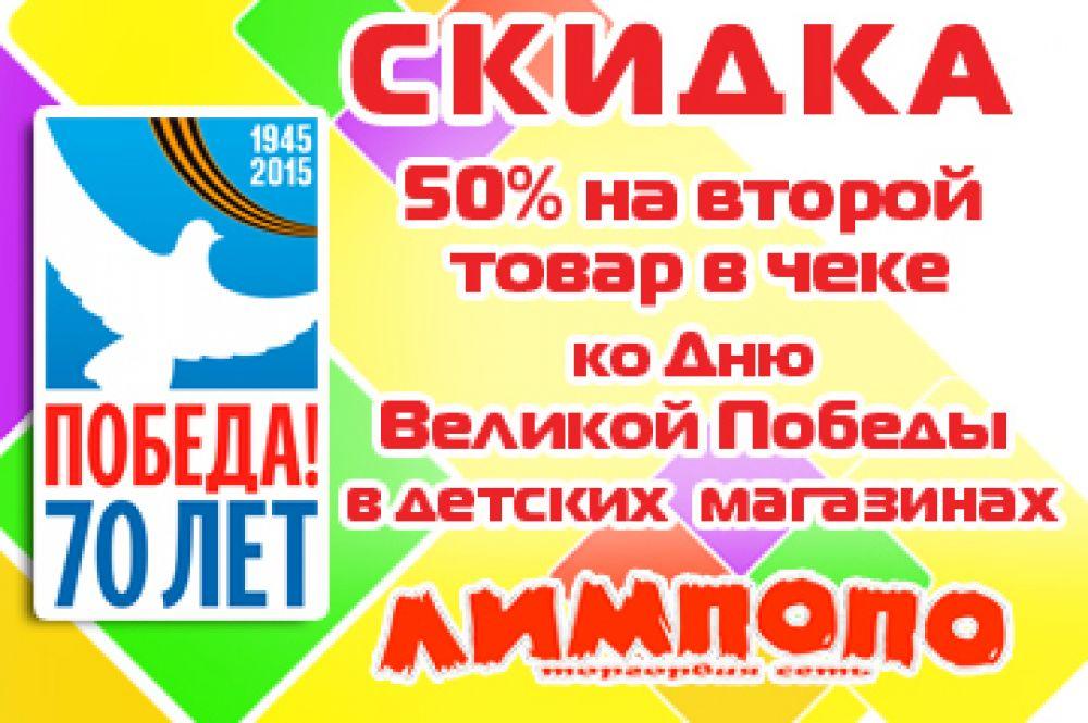 Скидка 50% на второй товар в чеке ко Дню Великой Победы в детских магазинах «Лимпопо»!