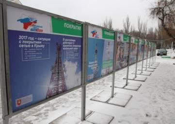В центре Феодосии открылась новая выставка из цикла «Крымская весна. Строим будущее»