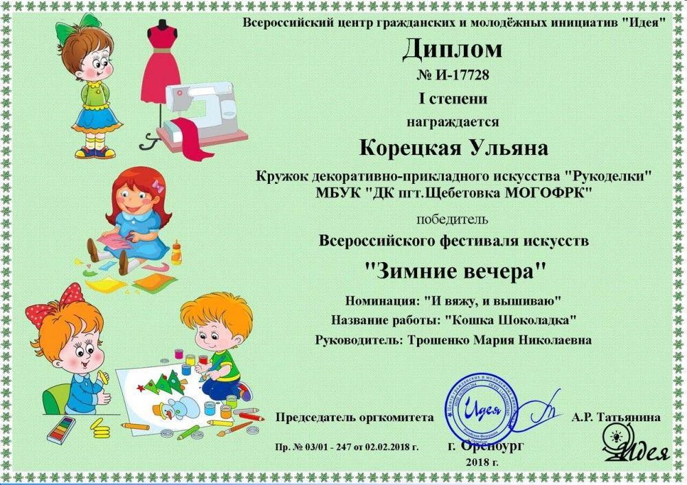 Юные рукодельницы из Щебетовки стали победительницами Всероссийского фестиваля искусств
