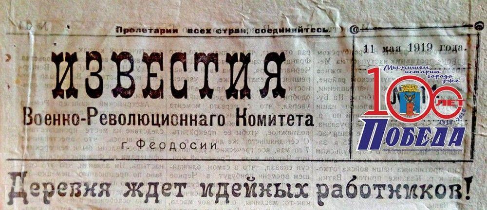 Феодосийской газете 100!