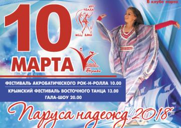 Танцевальный клуб «Браво» приглашает жителей Феодосии