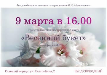 Феодосийская галерея Айвазовского представит к 8 марта выставку крымских художников