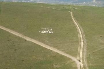 Из камня была выложена большая надпись «70 Победа»