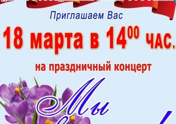 В Орджоникидзе в воскресенье пройдет праздничный концерт
