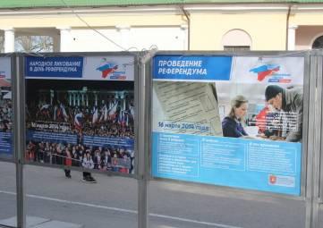 Пятый цикл выставки «Крымская весна. Строим будущее»