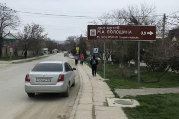 На выезде из Коктебеля восстановили дорожные знаки и защитный отбойник