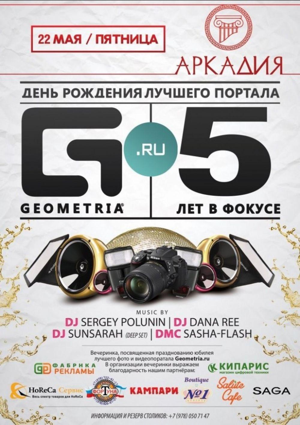 День Рождения Geometria.ru (Феодосия), НАМ 5 ЛЕТ!
