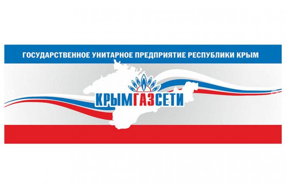 Под видом работников Крымгазсети