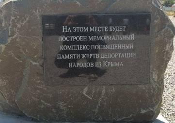 Мемориальный комплекс в память о жертвах депортации в Крыму достроят в 2019 году