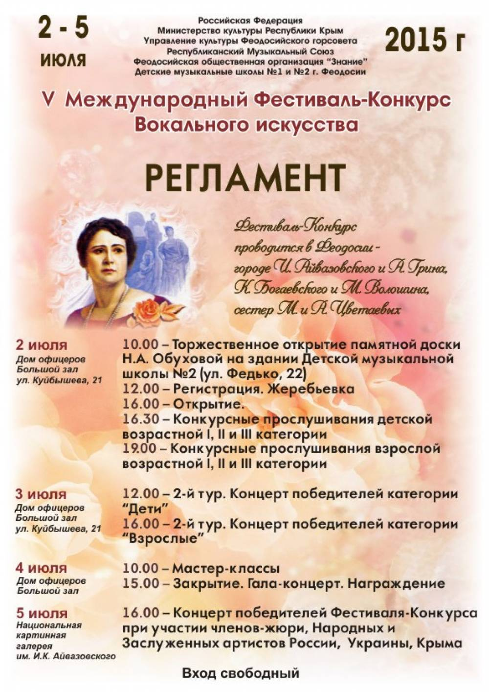 V Международный Фестиваль-конкурс вокального искусства