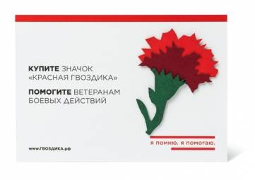 Крым присоединится к благотворительной акции «Красная гвоздика» 9 мая