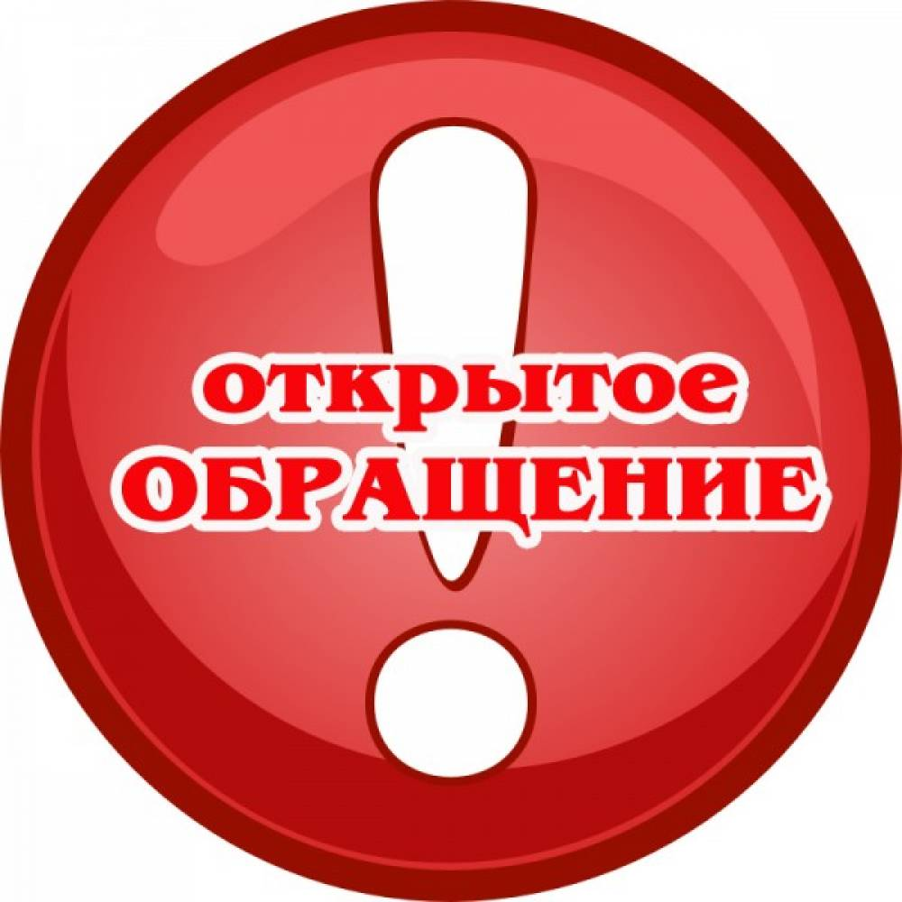Открытое обращение к Главе Республики Крым