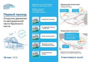 Движение по Крымскому мосту будет открыто в 5 часов 30 минут 16 мая