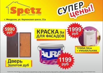 В строительном магазине Spetz ЖАРА!