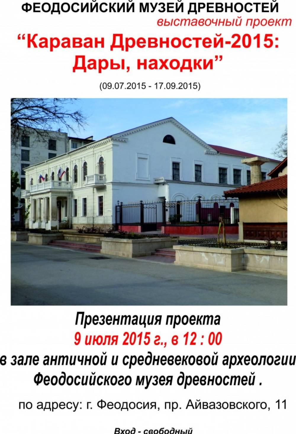Феодосийский музей древностей Выставочный проект «Караван древностей – 2015: Дары, находки»