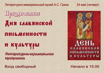 Музей приглашает на праздник