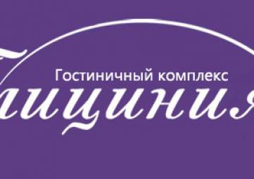 Гостиничный  комплекс «Глициния»
