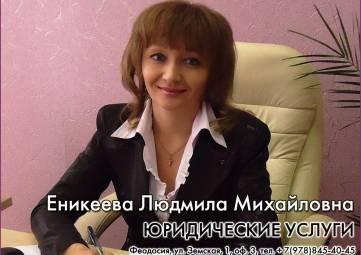 Юридические услуги: Юрист Еникеева Людмила Михайловна