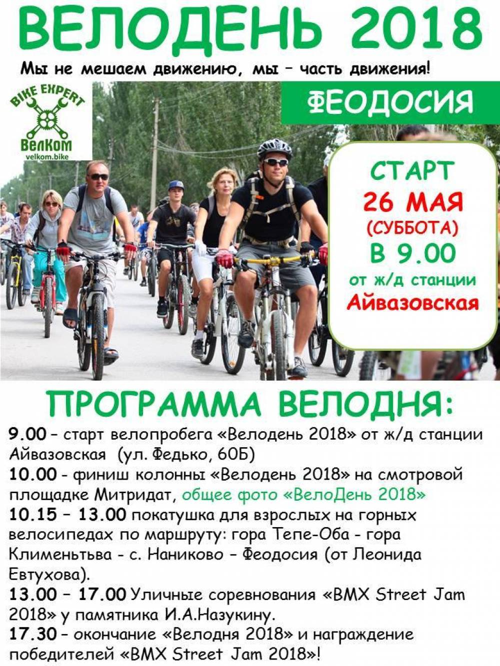 Феодосийцев приглашают на покатушки