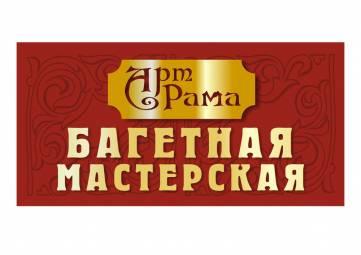 Багетная мастерская Арт Рама