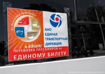 Единая транспортная дирекция начнет перевозки от аэропорта Анапы в Крым с 1 июня