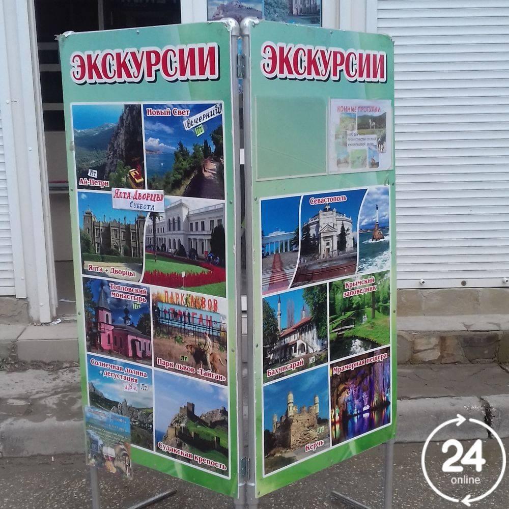 Администрация Феодосии будет ездить на экскурсии