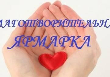 В Приморском состоится благотворительная ярмарка