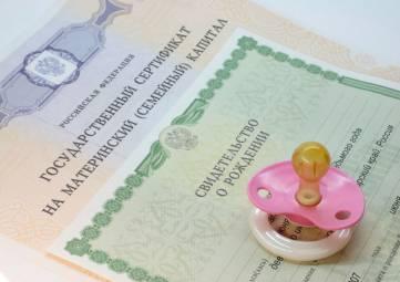 Более 100 тысяч крымских семей получили сертификаты на материнский капитал с начала реализации программы