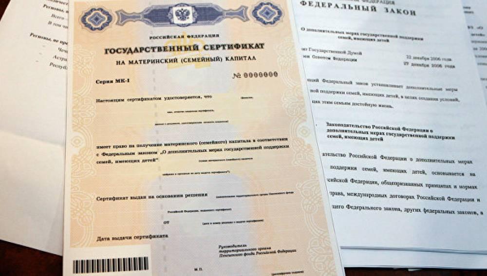 Россиянам разрешили гасить кредиты маткапиталом