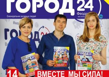 Читатели «Город24» помогают делать город лучше