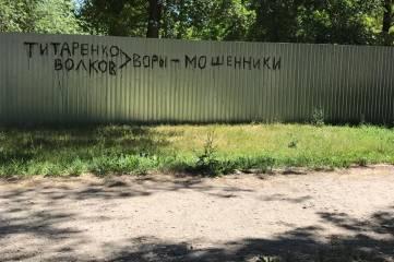 Титаренко и Волков - воры и мошенники