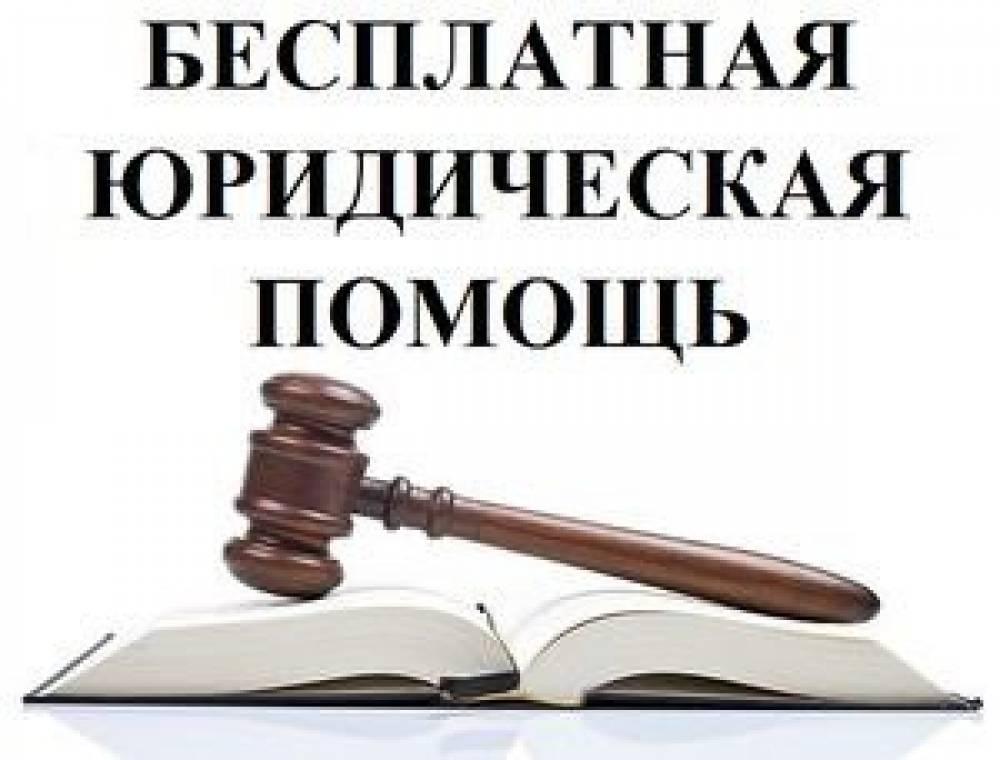 бесплатная юридическая консультация керчь