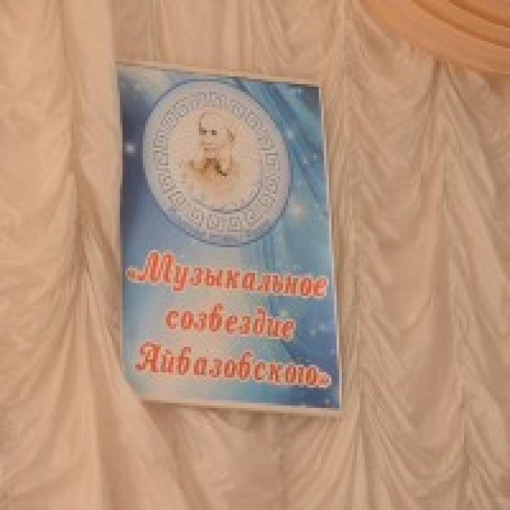 Фестиваль «Музыкальное созвездие Айвазовского»