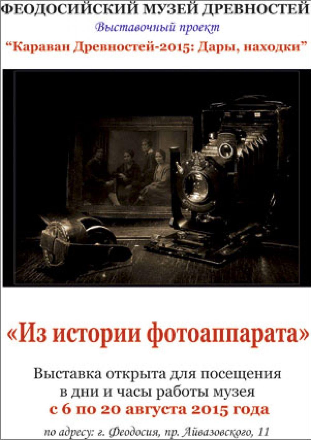В Феодосийском музее древностей открылась выставка, посвященная истории фотографической техники
