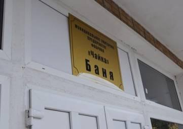 Ялтинские власти обещают возобновить работу городской бани в ближайшее время