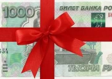 1000 рублей скидка на такси и колбасу