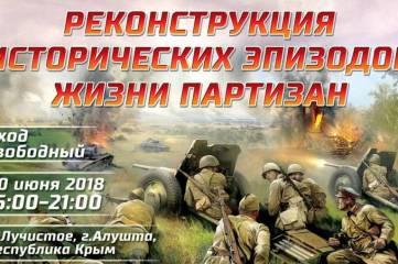 Реконструкция партизанского боя времен ВОВ пройдет под Алуштой