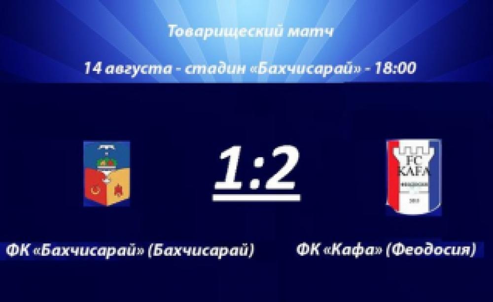 ФК «Кафа» сыграл матч с ФК «Бахчисарай»