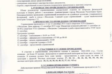 В сентябре в Феодосии состоится Республиканский турнир по борьбе дзюдо, посвященный памяти Шайдерова