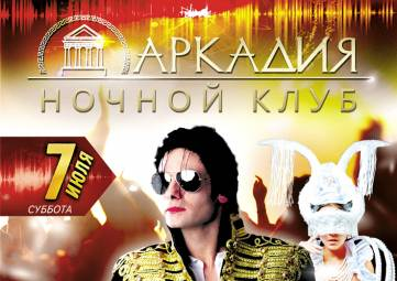 Гость ночи двойник Майкла Джексона – Gago Jackson