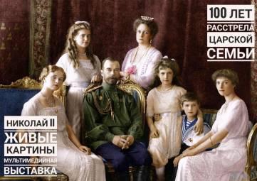 Мультимедийная выставка памяти царской семьи открылась в Ливадии