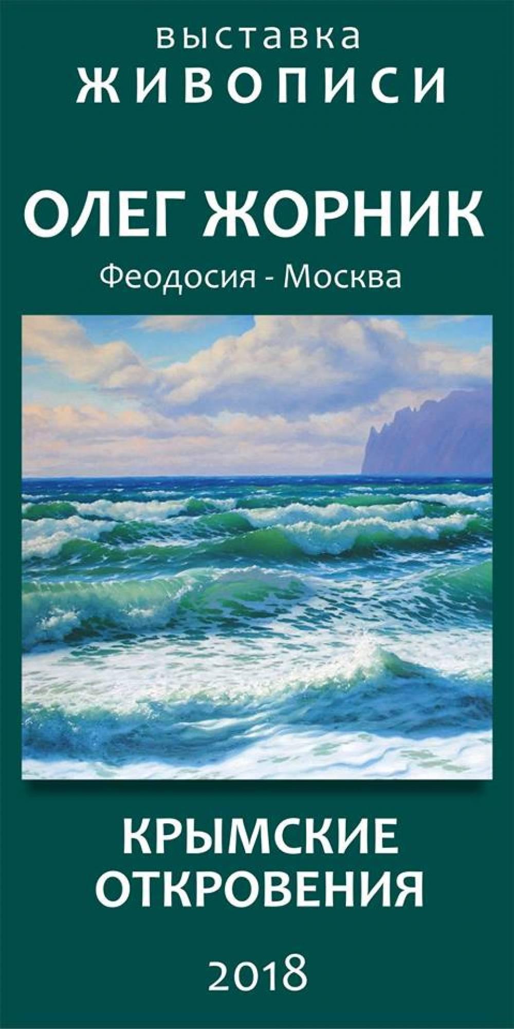 Художник поделится «Крымскими откровениями»